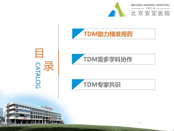050518101342_0精神药物TDM的协作与规范_3.jpeg