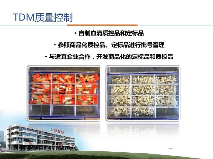 050518101342_0精神药物TDM的协作与规范_13.jpeg