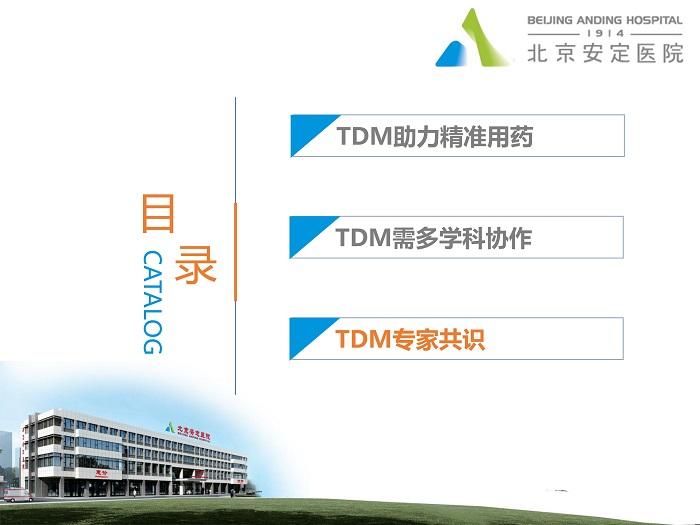 050518101342_0精神药物TDM的协作与规范_16.jpeg