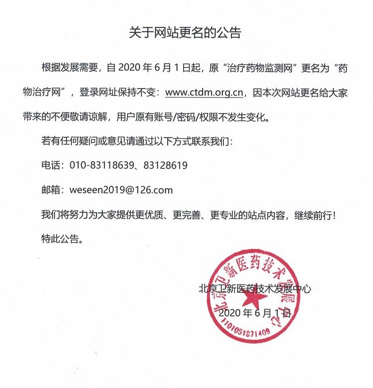 网站更名公告_00_看图王.jpg